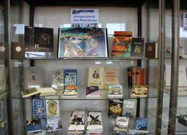 Выставка «Литературный век Финляндии»