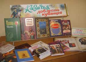 Библиотека-филиал № 2 г. Ейска