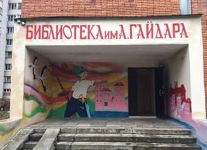 Детский информационный центр им. А. Гайдара