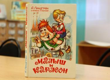 Литературный час «Астрид Линдгрен и её герои»