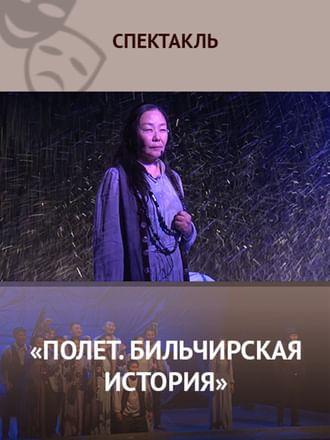 «Полет. Бильчирская история»