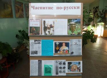 Выставка «Чаепитие по-русски»