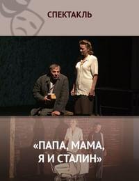 «Папа, мама, я и Сталин»