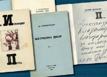 Выставка «Книги с дарственными надписями из библиотеки протоиерея Александра Меня»