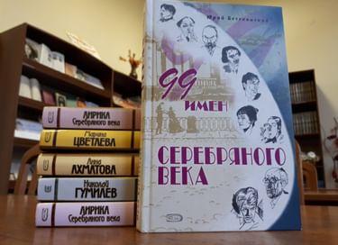 Литературно-музыкальный вечер «Серебряный век русской поэзии»