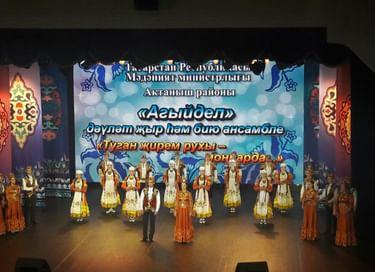 Концерт ансамбля «Агидель» в г. Агрыз