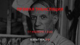 Прямая трансляция 17 ноября, в12:00. Русский музей