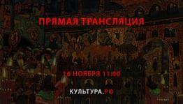 Прямая трансляция 16 ноября, в11:00. Русский музей