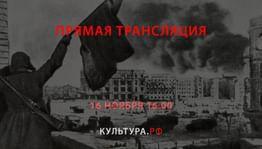 Прямая трансляция 16 ноября, в16:00. Российское военно-историческое общество