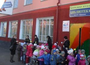 Центральная детская библиотека им. А. С. Пушкина г. Прокопьевск