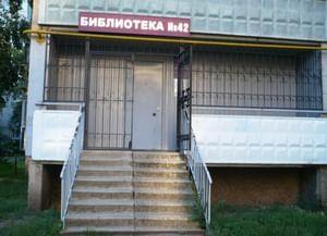 Библиотека № 42 г. Воронеж