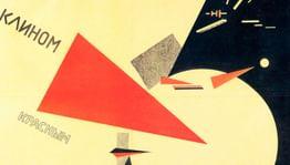 В Третьяковской галерее открылась первая выставка художника-авангардиста Эль Лисицкого