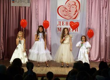 Концерт «Международный день матери»