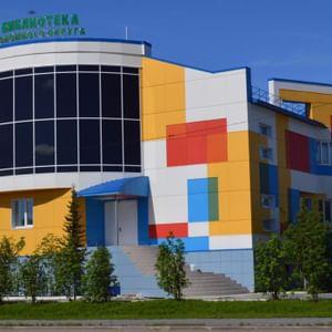 Национальная библиотека Ямало-Ненецкого автономного округа