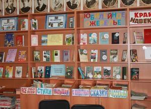 Нагорненская библиотека-филиал № 9