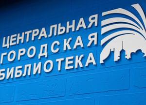 Центральная городская библиотека г. Омск