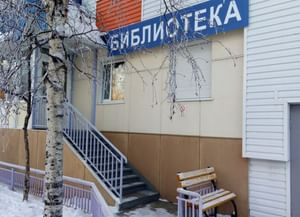 Городская библиотека № 23 г. Сургут