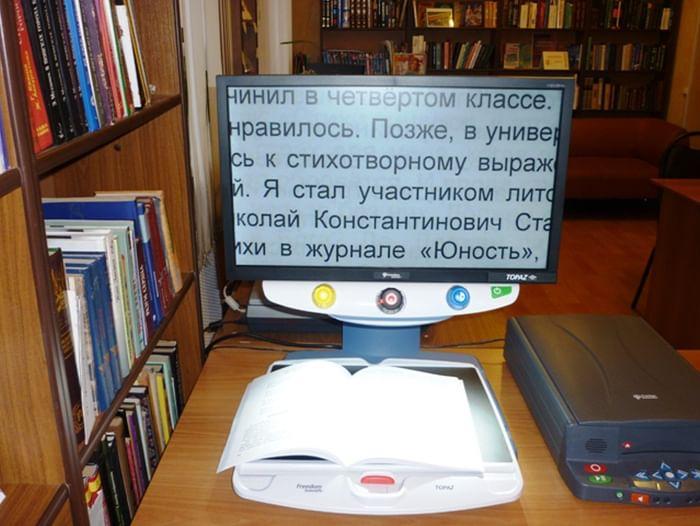 Круглый стол «Практика организации эффективного библиотечного обслуживания инвалидов по зрению Липецкой области»