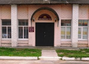 Библиотека № 5 г. Брянска