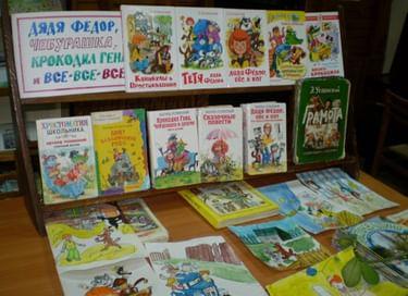 Выставка-обзор по книгам Успенского Э. Н. «Папа Чебурашки»
