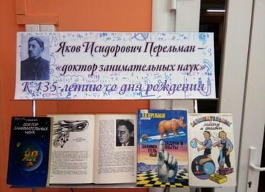 Выставка «Яков Исидорович Перельман – «доктор занимательных наук»