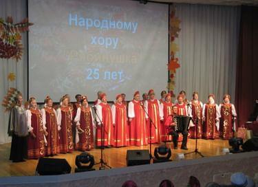 Концерт хора «Рябинушка»
