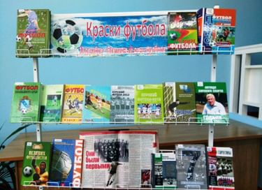Книжная выставка «Краски футбола»