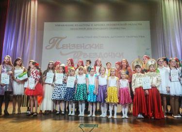 Фестиваль-конкурс «Пензенские звездочки – 2017»