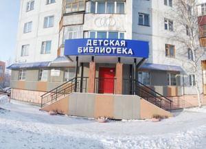 Городская библиотека № 25 г. Сургут