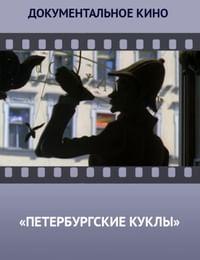 Петербургские куклы