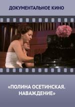 Полина Осетинская. Наваждение