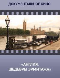 Англия. Шедевры Эрмитажа