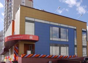 Культурно-просветительский центр г. Люберцы