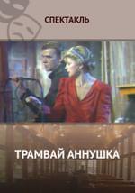 Трамвай «Аннушка»