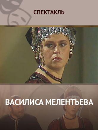 Василиса Мелентьева
