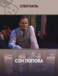 Сон Попова