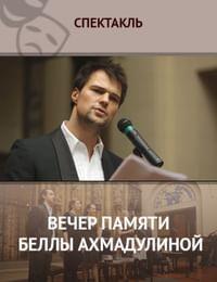 Вечер памяти Беллы Ахмадулиной