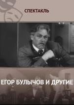 Егор Булычов и другие