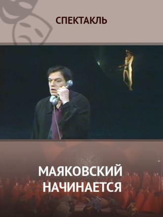 Маяковский начинается