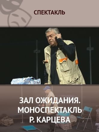 Зал ожидания. Моноспектакль Р. Карцева