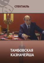 Тамбовская казначейша
