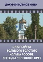 Цикл «Тайны Большого Золотого кольца России». Легенды Липецкого края