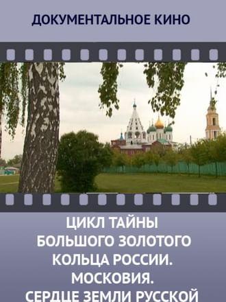 Цикл «Тайны Большого Золотого кольца России». Московия. Сердце земли Русской