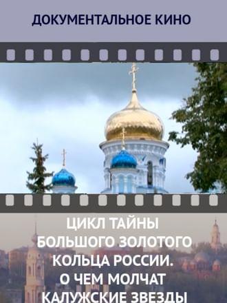 Цикл «Тайны Большого Золотого кольца России». О чем молчат калужские звезды