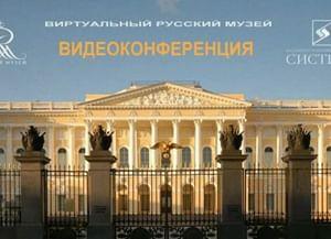 Общедоступный Русский музей