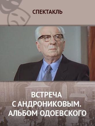 Встреча с Андрониковым. Альбом Одоевского