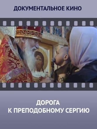 Дорога к Преподобному Сергию