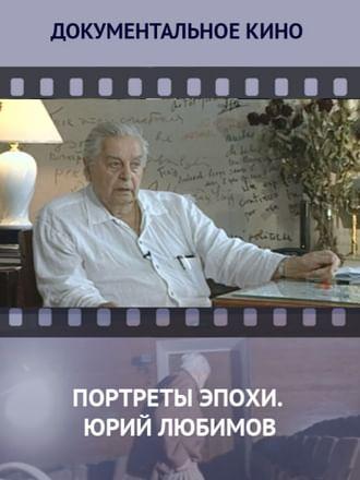 Портреты эпохи. Юрий Любимов