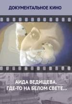 Аида Ведищева. Где-то на белом свете…