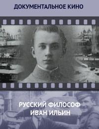 Русский философ Иван Ильин